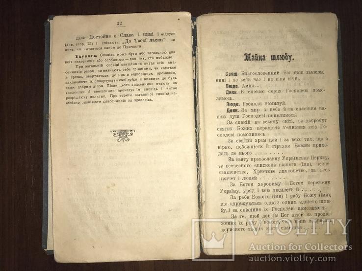 1919 УНР Украинский Требник УПЦ Редкость, фото №8