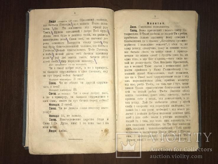 1919 УНР Украинский Требник УПЦ Редкость, фото №11