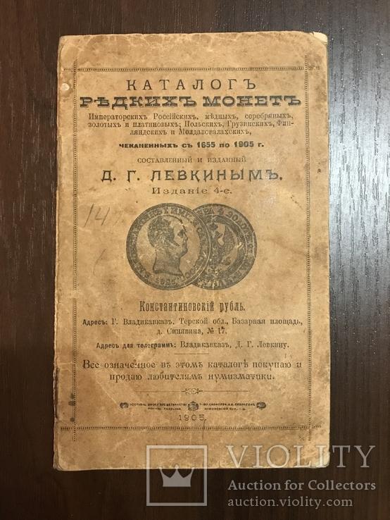 1905 Каталог Редких монет
