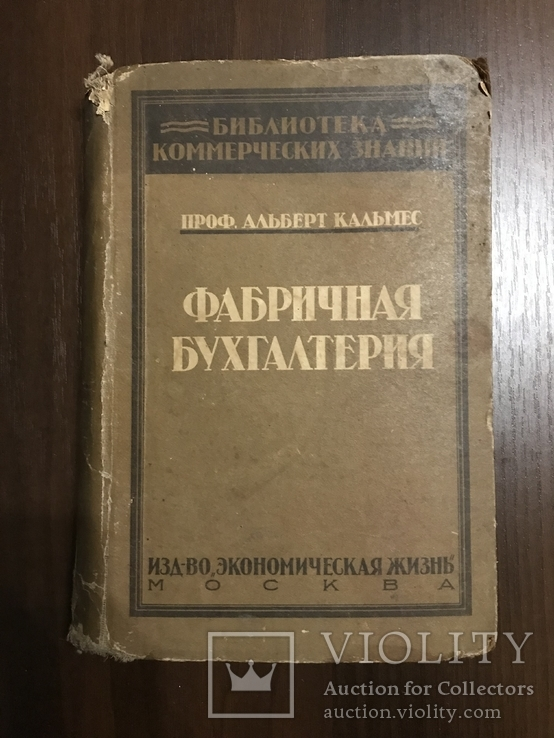 1926 Фабричная Бухгалтерия