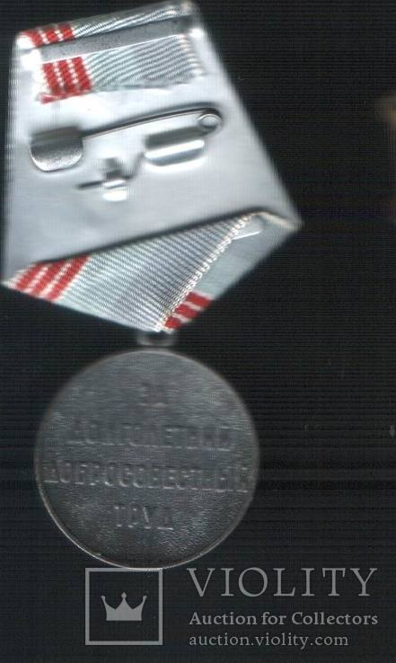 """Медаль """"Ветеран труда. За долголетний добросовестный труд"""", фото №2"""