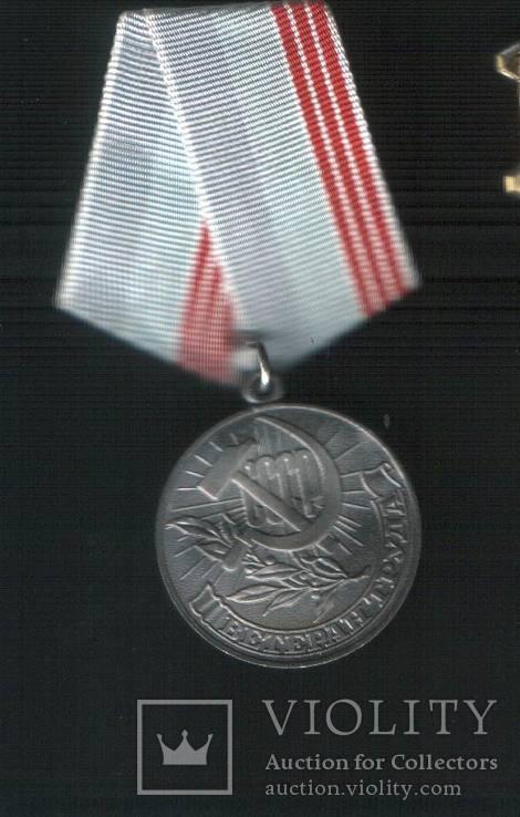 """Медаль """"Ветеран труда. За долголетний добросовестный труд"""", фото №3"""