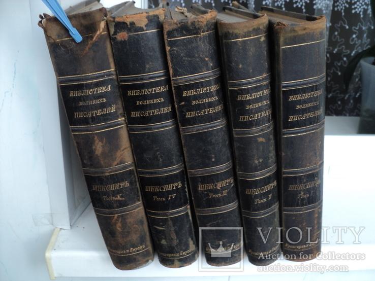 Шекспир 1902 год  Брокгауз - Эфрон 5 томов
