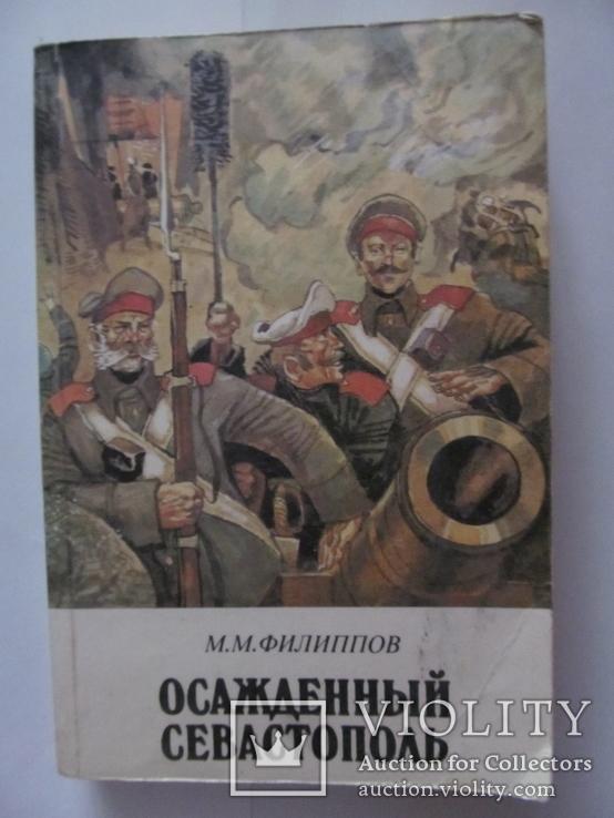 """М.М. Філіпов """" Осажденний Севастополь""""."""