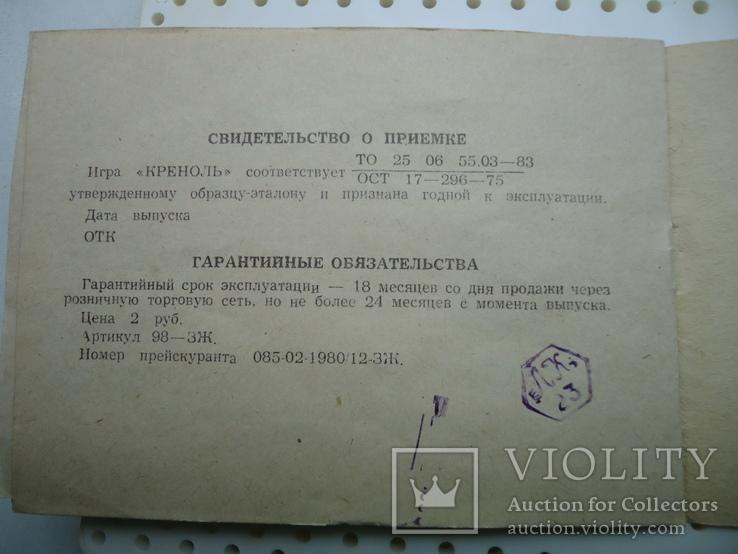 Настольная игра ,, Креноль ,, периода СССР, фото №8
