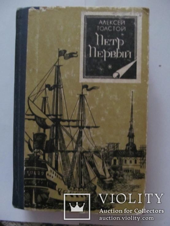 """А.Толстой """" Петр Первий"""", вид.""""Правда""""-1977."""