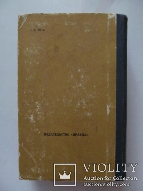 """А.Толстой """" Петр Первий"""", вид.""""Правда""""-1977., фото №3"""