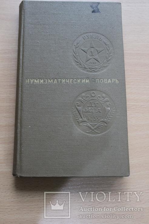 Нумизматический словарь 1975 год, фото №2
