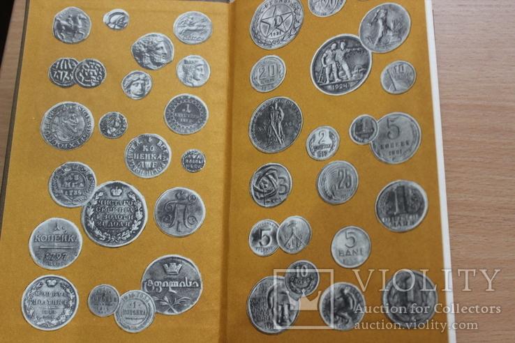 Нумизматический словарь 1975 год, фото №4