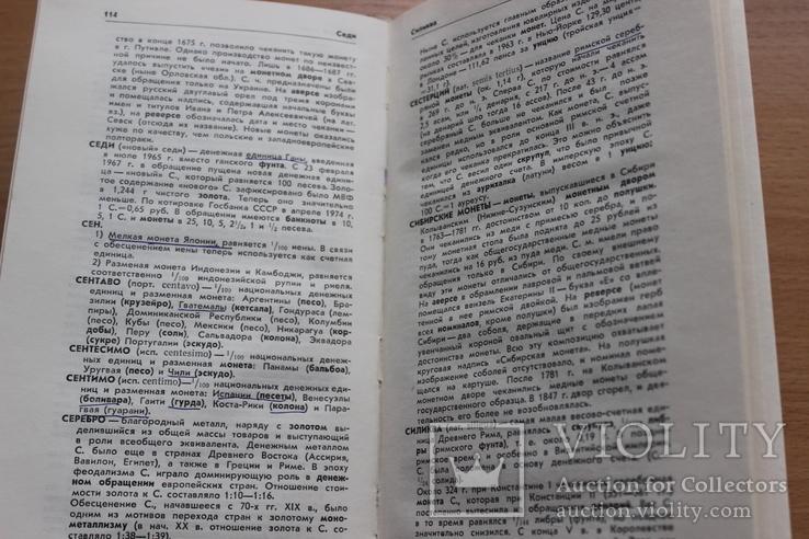 Нумизматический словарь 1975 год, фото №6