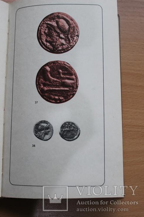 Нумизматический словарь 1975 год, фото №7