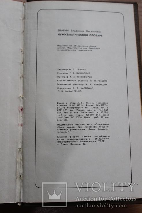 Нумизматический словарь 1975 год, фото №12