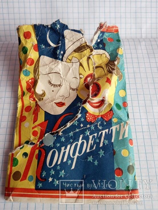 Конфетти из СССР (розпакованая пачка) Ржевский ГПК, фото №3