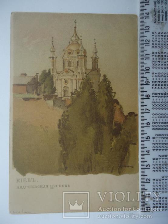 Киев андреевская церковь изд.общ.св.евгении, фото №2