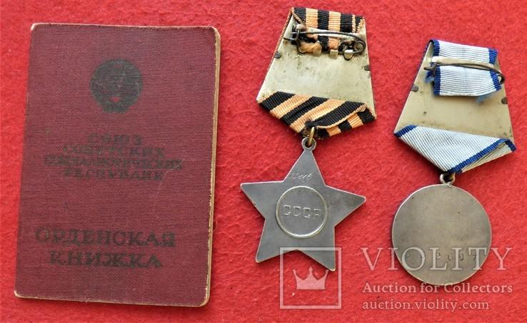 Комплект отвага  квадро орден славы, фото №3