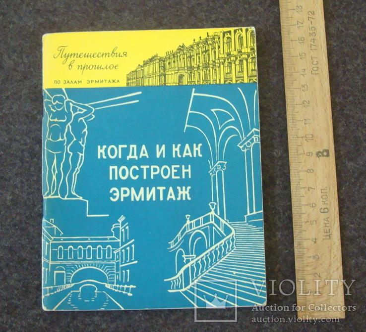 Когда и как построен Эрмитаж 1966, фото №2