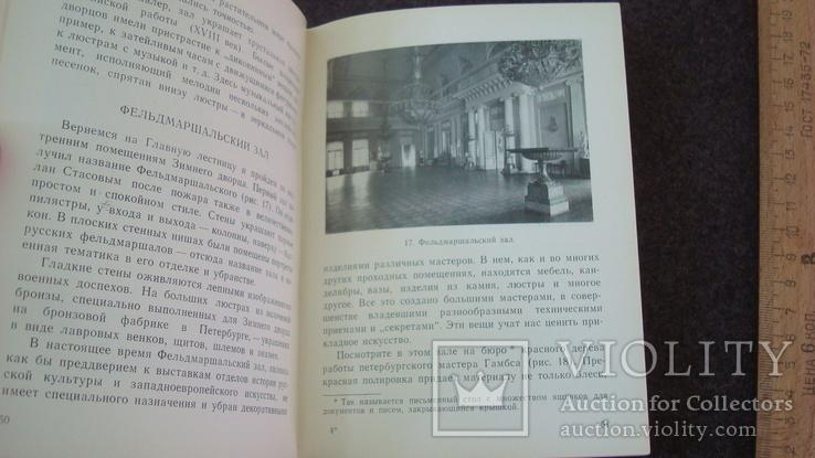 Когда и как построен Эрмитаж 1966, фото №4