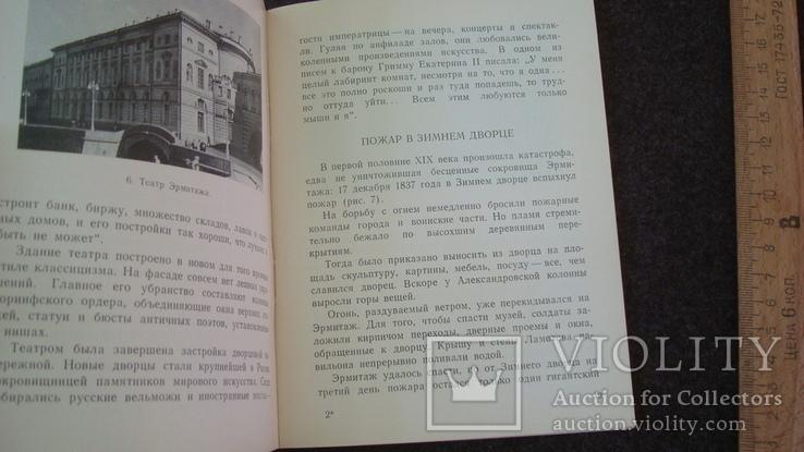 Когда и как построен Эрмитаж 1966, фото №5
