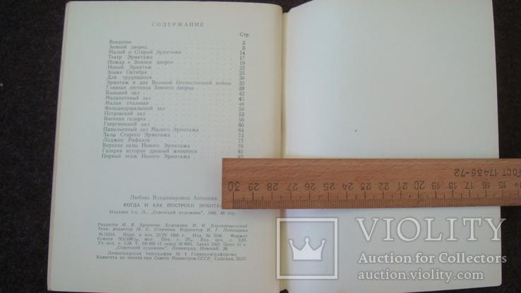 Когда и как построен Эрмитаж 1966, фото №6