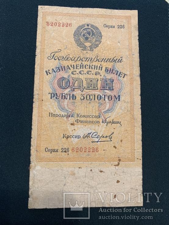 1 рубль золотом 1928, фото №2