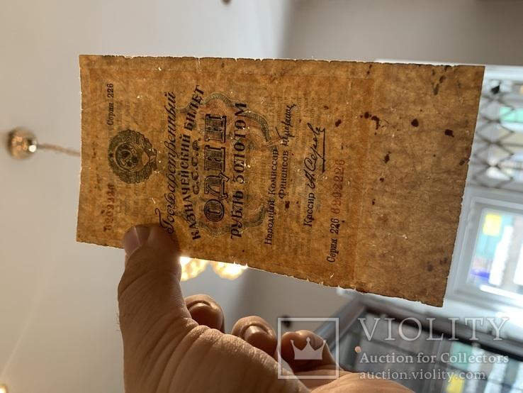 1 рубль золотом 1928, фото №4