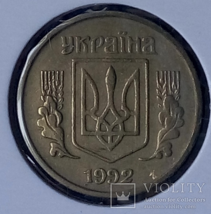 10 копеек 1992 1.14ГАм