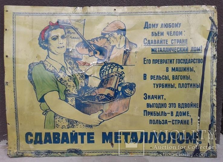 СДАВАЙТЕ МЕТАЛЛОЛОМ  1960 - х годов., фото №3