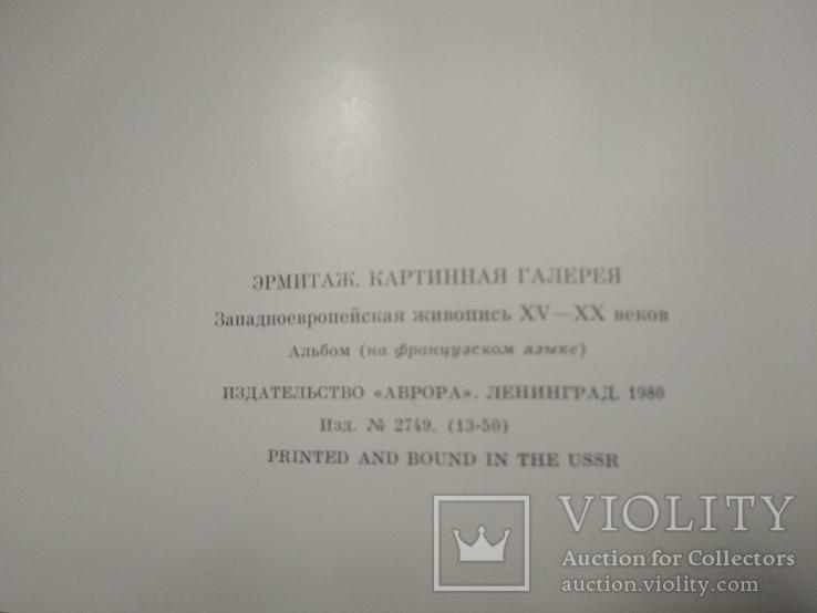 """Подарочно-коллекционная на французском """"Эрмитаж.Картинная галерея.""""Суперобложка,коробочка., фото №10"""