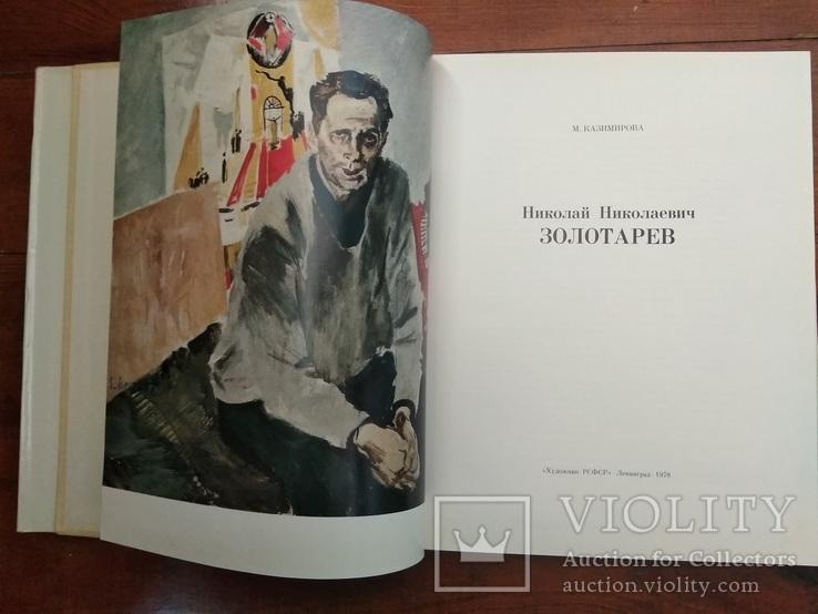 Книга суперобложка М.Казимирова. Николай Николаевич Золотарев. 1978 г., фото №4