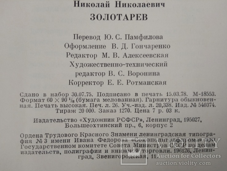 Книга суперобложка М.Казимирова. Николай Николаевич Золотарев. 1978 г., фото №10