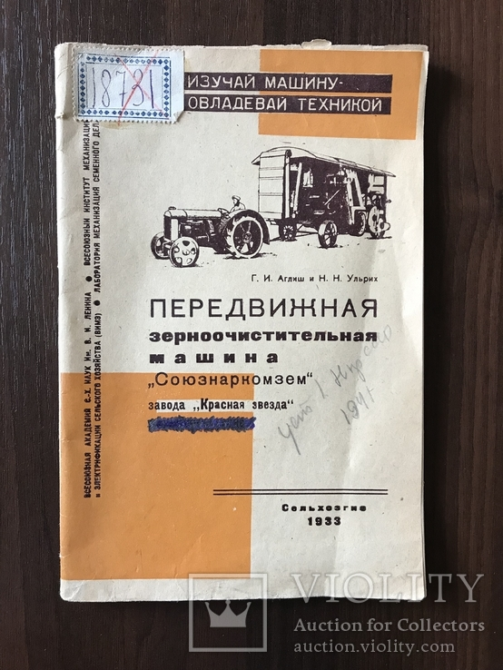 1933 Зерноочистительная машина Союзнаркозем, фото №2