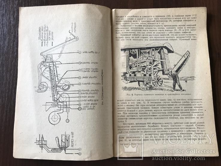 1933 Зерноочистительная машина Союзнаркозем, фото №4