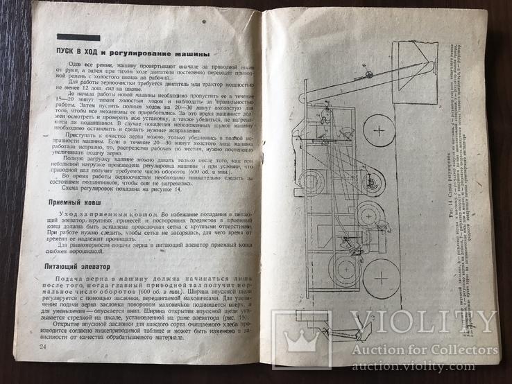 1933 Зерноочистительная машина Союзнаркозем, фото №5