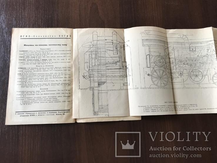 1933 Зерноочистительная машина Союзнаркозем, фото №8