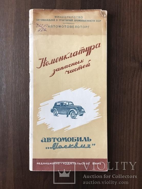 1949 Каталог Запчастей автомобиля Москвич, фото №2