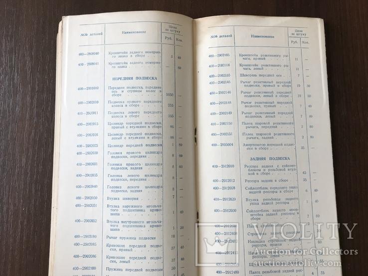 1949 Каталог Запчастей автомобиля Москвич, фото №5