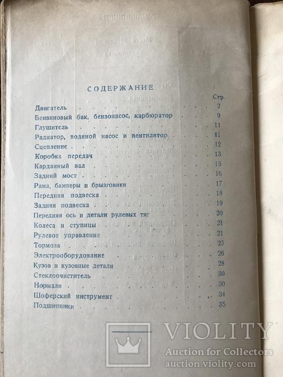 1949 Каталог Запчастей автомобиля Москвич, фото №10