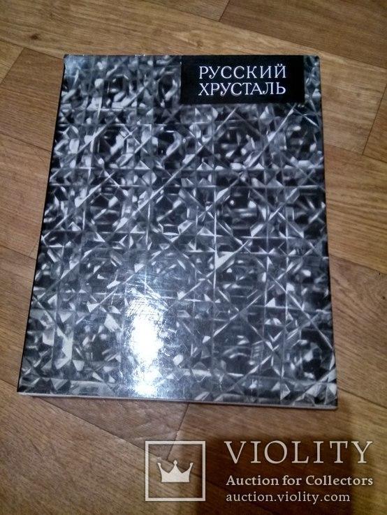 Русский хрусталь, фото №3