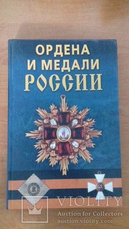 Ордена и медали России. Халин К.Е.   2007 г., фото №2