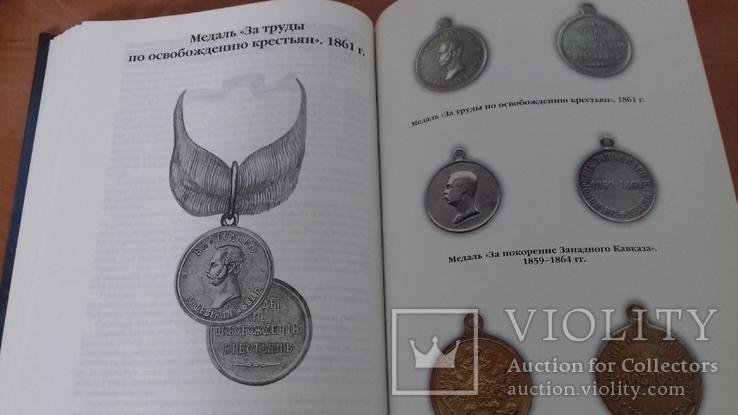 Ордена и медали России. Халин К.Е.   2007 г., фото №5