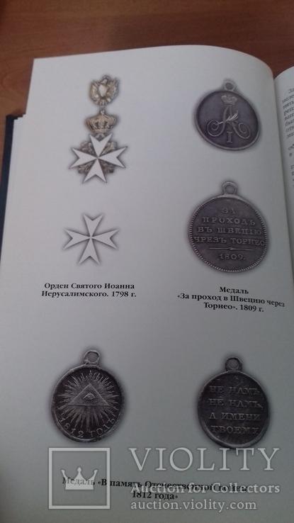 Ордена и медали России. Халин К.Е.   2007 г., фото №7