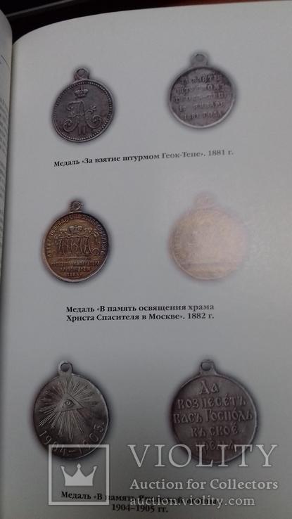 Ордена и медали России. Халин К.Е.   2007 г., фото №8