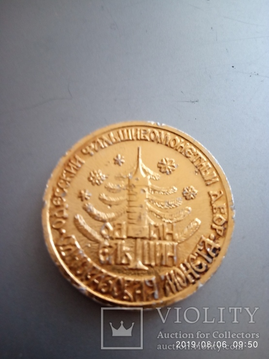 Сувенирная монета 1 ЕЛЬЦИН, фото №2