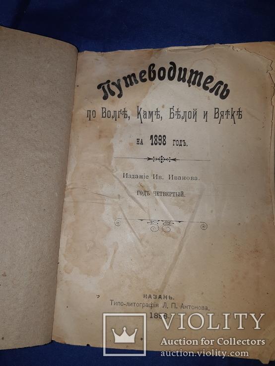 1898 Путеводитель по Волге, Каме, Белой и Вятке