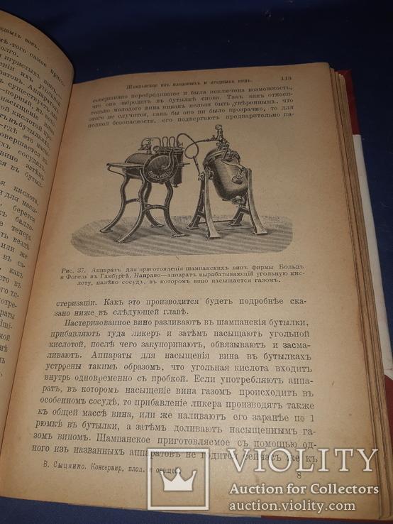 1908 Производство вин и приготовление консервов, фото №2