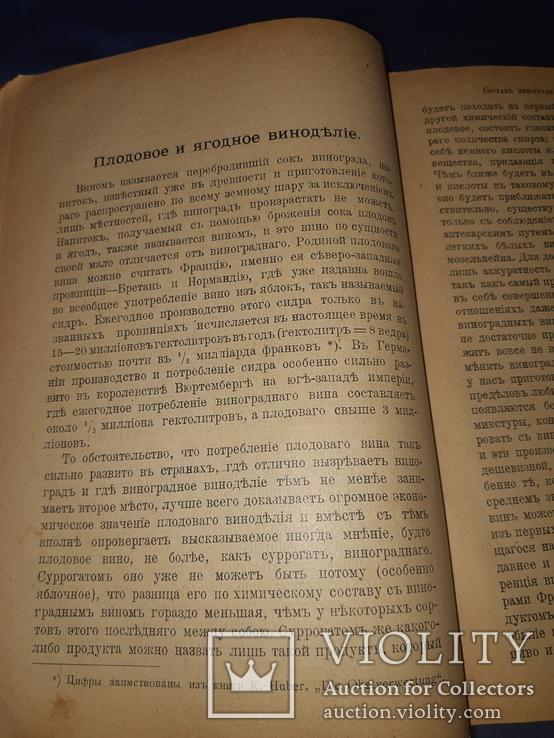 1908 Производство вин и приготовление консервов, фото №6