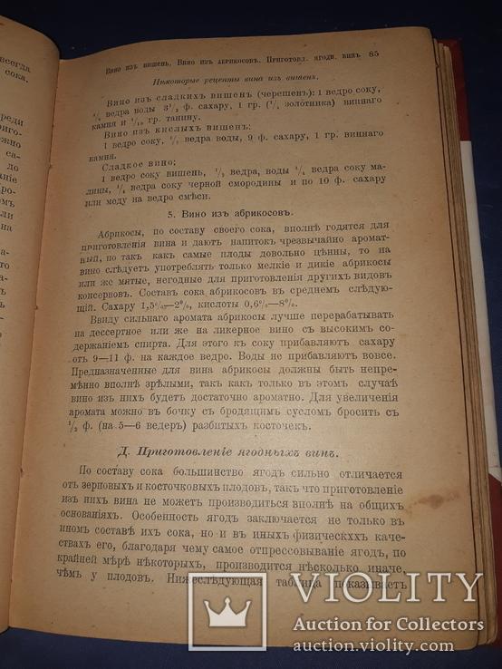 1908 Производство вин и приготовление консервов, фото №8