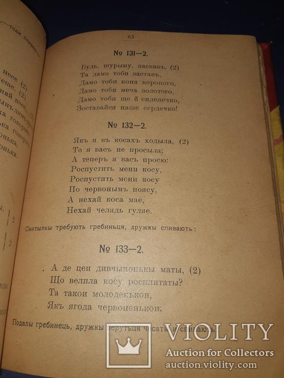 1908 Українське весілля Одесса, фото №3