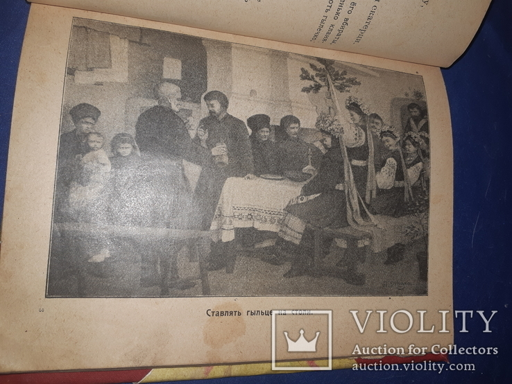 1908 Українське весілля Одесса, фото №4