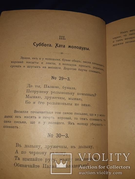 1908 Українське весілля Одесса, фото №5
